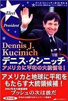 デニス・クシニッチ―アメリカに平和の大統領を!