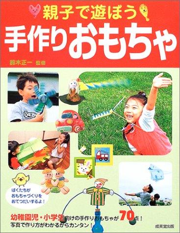 親子で遊ぼう手作りおもちゃの詳細を見る