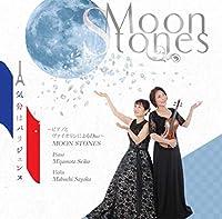 KRS5602 MOON STONES 〜ピアノとヴァイオリンによるDuo〜  宮本聖子(ピアノ)、馬渕清香(ヴァイオリン)