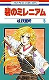 碧のミレニアム 5 (花とゆめコミックス)