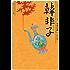 韓非子 ビギナーズ・クラシックス 中国の古典 (角川ソフィア文庫)