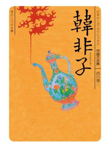 韓非子 ビギナーズ・クラシックス 中国の古典 (角川ソフィア文庫)の詳細を見る