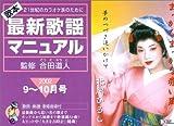 歌本 最新歌謡マニュアル '02 9~10