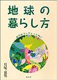 地球の暮らし方 (遊行社ブックレット (No.1))