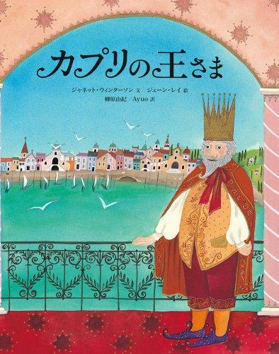 カプリの王さまの詳細を見る
