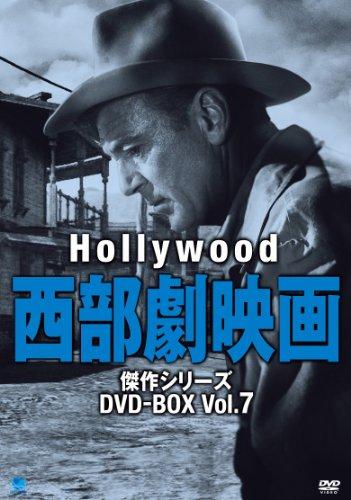ハリウッド西部劇映画傑作シリーズ DVD-BOX Vol.7