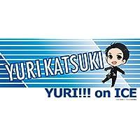 ユーリ!!! on ICE 勝生勇利 応援バナー風タオル