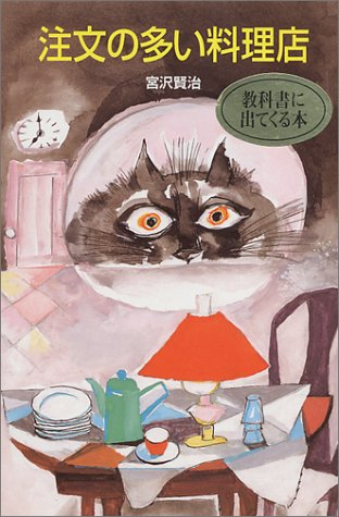 注文の多い料理店 (ポプラ社文庫―日本の名作文庫)の詳細を見る