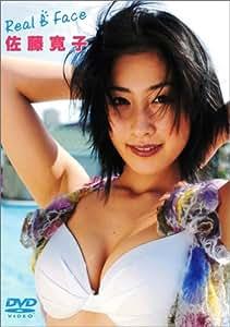 佐藤寛子 Real B Face [DVD]