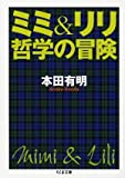 ミミ&リリ 哲学の冒険 (ちくま文庫)