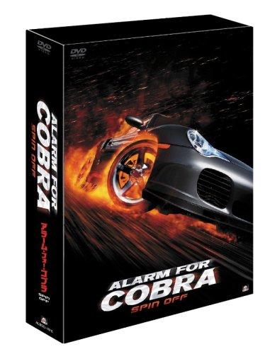 アラーム・フォー・コブラ SPIN OFF DVD-BOX