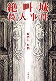絶叫城殺人事件 (新潮文庫)