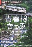 青春18きっぷパーフェクト・ガイド (2003-2004) (イカロスMOOK)