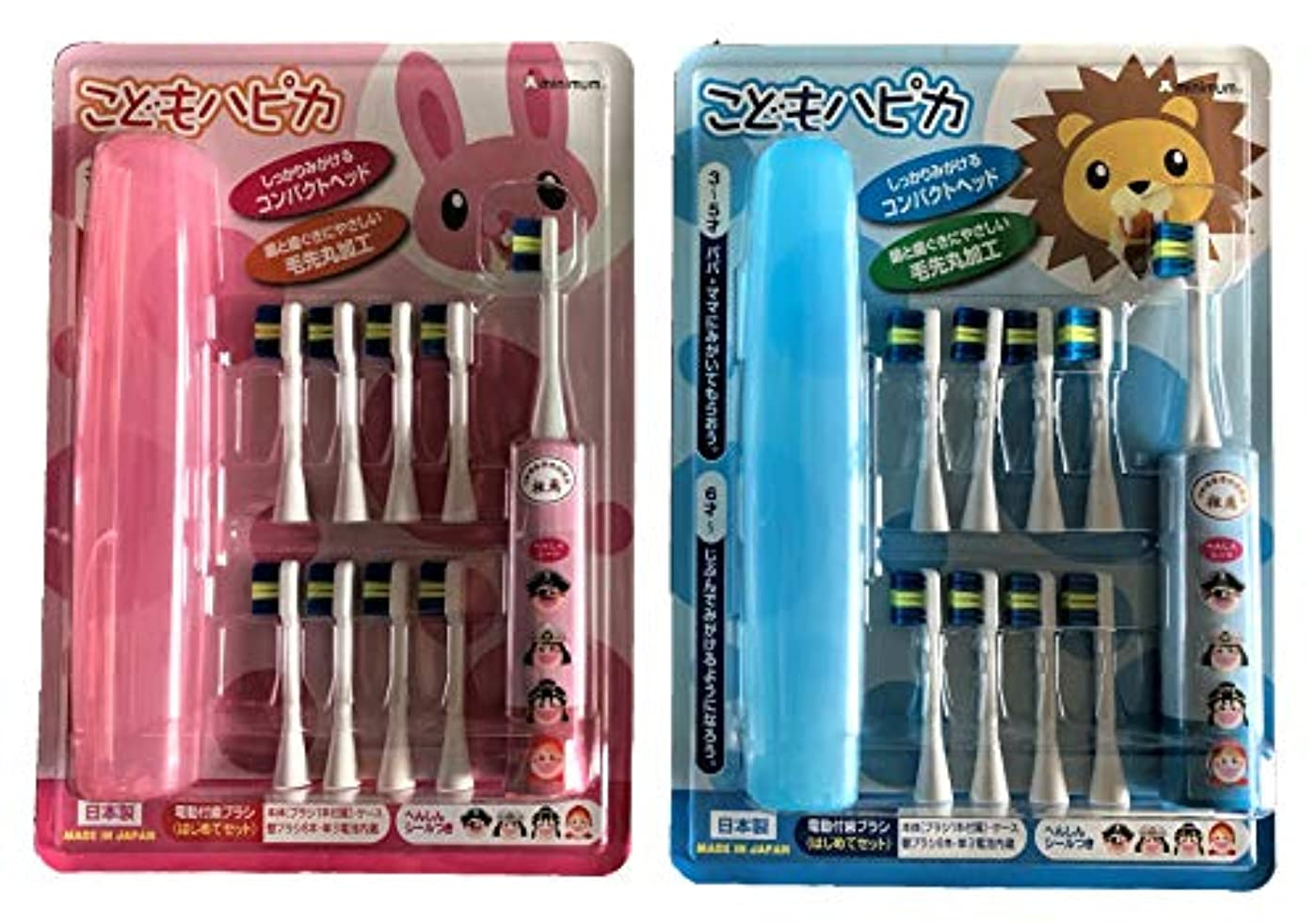 アフリカ人鮮やかな購入【2個セット】ミニマム こどもハピカセット ブルー&ピンク 子供用電動歯ブラシ