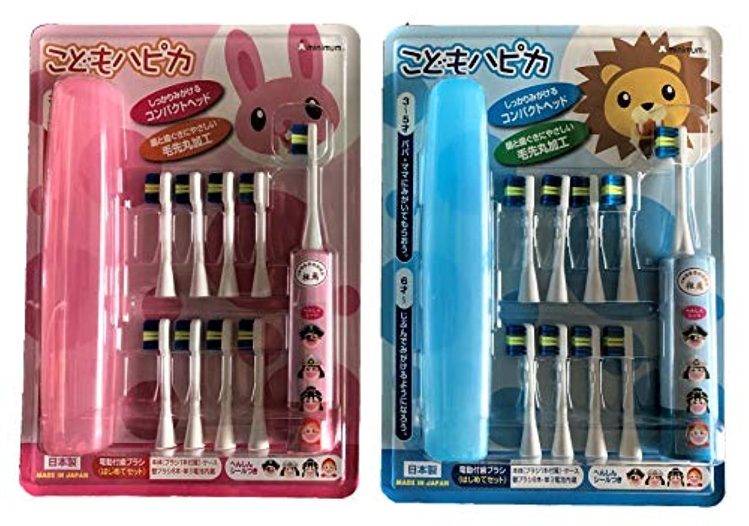 脇に第九チャペル【2個セット】ミニマム こどもハピカセット ブルー&ピンク 子供用電動歯ブラシ