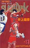 スラムダンク (13) (ジャンプ・コミックス)