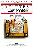 TOEIC TEST基礎1200語―スコア600レベル (4週間単語力強化プログラム (入門編))