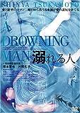 溺れる人 [DVD]