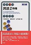 民法 2 -- 物権 第3版 (有斐閣アルマ > Specialized)