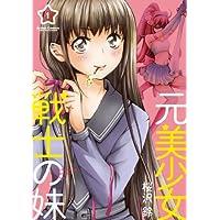 元美少女戦士の妹(1) (アクションコミックス(コミックハイ! ))