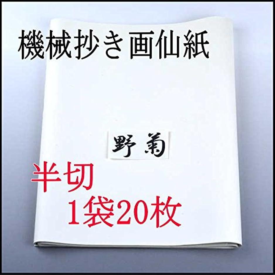 悪名高い製造業木半紙屋e-shop JA全国書道コンクール野菊 画仙紙半切サイズ 1袋 20枚