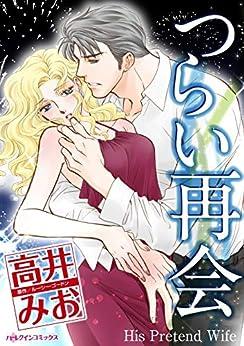 [高井 みお, ルーシー・ゴードン]のつらい再会 (ハーレクインコミックス)