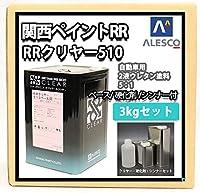 関西ペイント PGエコ RR 510 クリヤー 3kgセット / 5:1 /自動車用 ウレタン 塗料 2液