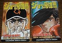 あしたのジョー 巨人の星 2002 ポケットカレンダー ちばてつや 川崎のぼる 少年マガジン