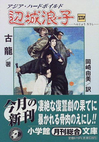 辺城浪子〈4〉 (小学館文庫)の詳細を見る