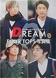 DREAM FOUR TOPS写真集