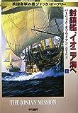 封鎖艦、イオニア海へ〈上〉―英国海軍の雄ジャック・オーブリー (ハヤカワ文庫NV)