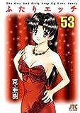 ふたりエッチ 53 (ジェッツコミックス)