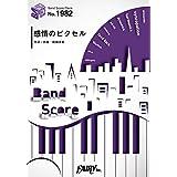 バンドスコアピースBP1982 感情のピクセル / 岡崎体育 ~TBS系テレビ『CDTV』6・7月度オープニングテーマ曲 (BAND SCORE PIECE)