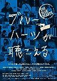 【早期購入特典あり】ブルーハーツが聴こえる(オリジナルポストカード付き) [Blu-ray]