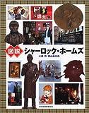 図説 シャーロック・ホームズ[改訂新版] (ふくろうの本)