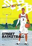 STREET BASKETBALL スペシャル テクニック コレクション 画像