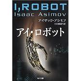 アイ・ロボット (角川文庫)