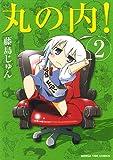丸の内! 2巻 (まんがタイムコミックス)