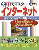 土・日でマスター インターネットWindows98版 (クイックマスターシリーズ)