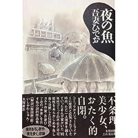 夜の魚 (太田COMICS―芸術漫画叢書)
