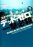 デッド・ゼロ一撃必殺(下) (扶桑社BOOKSミステリー)