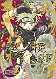 忍ノ掟―同人誌コミックアンソロジー集 (外伝上巻) (Primoコミックス)
