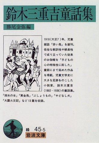 鈴木三重吉童話集 (岩波文庫)の詳細を見る