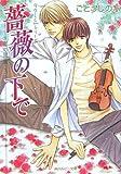 薔薇の下で 夏の残像(シーン)〈3〉―タクミくんシリーズ (角川ルビー文庫)