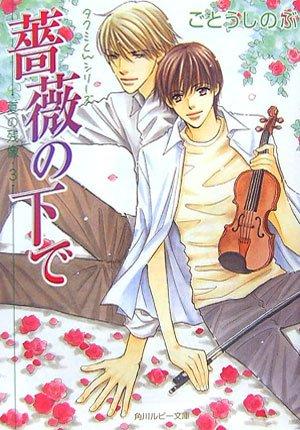 薔薇の下で 夏の残像(シーン)〈3〉―タクミくんシリーズ (角川ルビー文庫)の詳細を見る