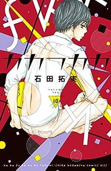 [石田拓実]のカカフカカ(10) (Kissコミックス)