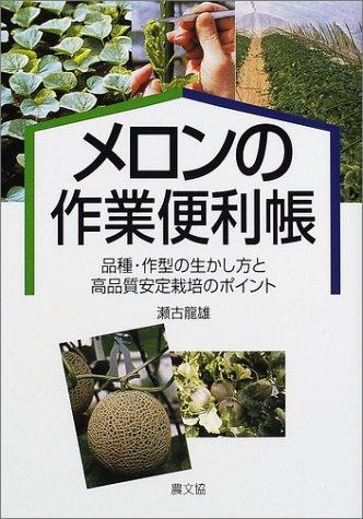 メロンの作業便利帳―品種・作型の生かし方と高品質安定栽培のポイント