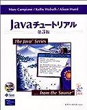 Javaチュートリアル第3版 (The Java series)
