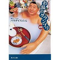お湯のグランプリ―誰も書けなかった入浴剤文化論 (角川文庫)