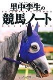 里中李生の競馬ノート